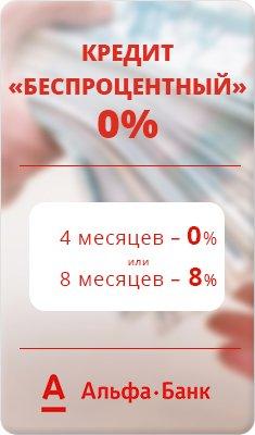 """Кредит """"Беспроцентный"""" 0%"""