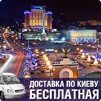 Доставка по Киеву