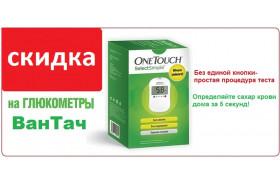 Снижены цены на глюкометры One Touch!