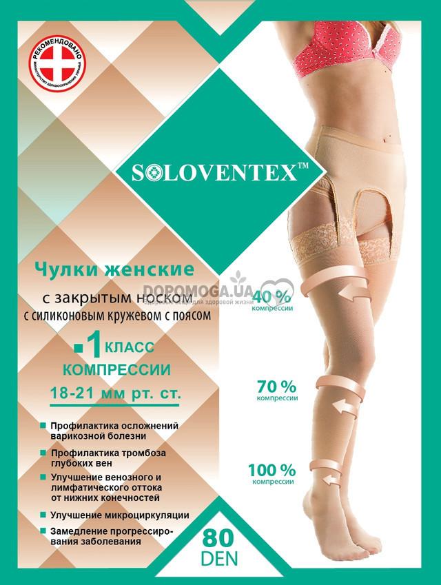 1f165e70674c4 Чулки женские SOLOVENTEX 1 класс компрессии (18-21 мм рт.ст.) (80 ...