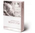 Колготы женские компрессионные лечебные для беременных, II класс компрессии Алком арт.7022 (Украина)