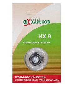 Харьков Ножевая пара НП НХ 9