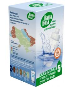 Картридж для удаления железа Наша Вода 2,5х10