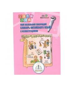 Знаток Книга для говорящей ручки (2 поколения, без чипа) Первый китайско-русский словарь