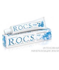 Зубная паста R.O.C.S. Отбеливающая. Блеск и белизна Ваших зубов 74г