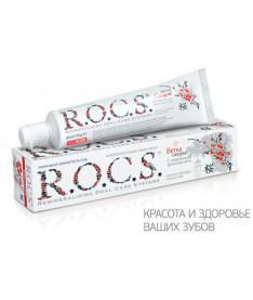 Зубная паста R.O.C.S. Ветка Сакуры